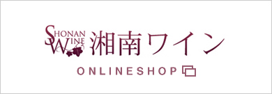 onlineshop_shonanwine